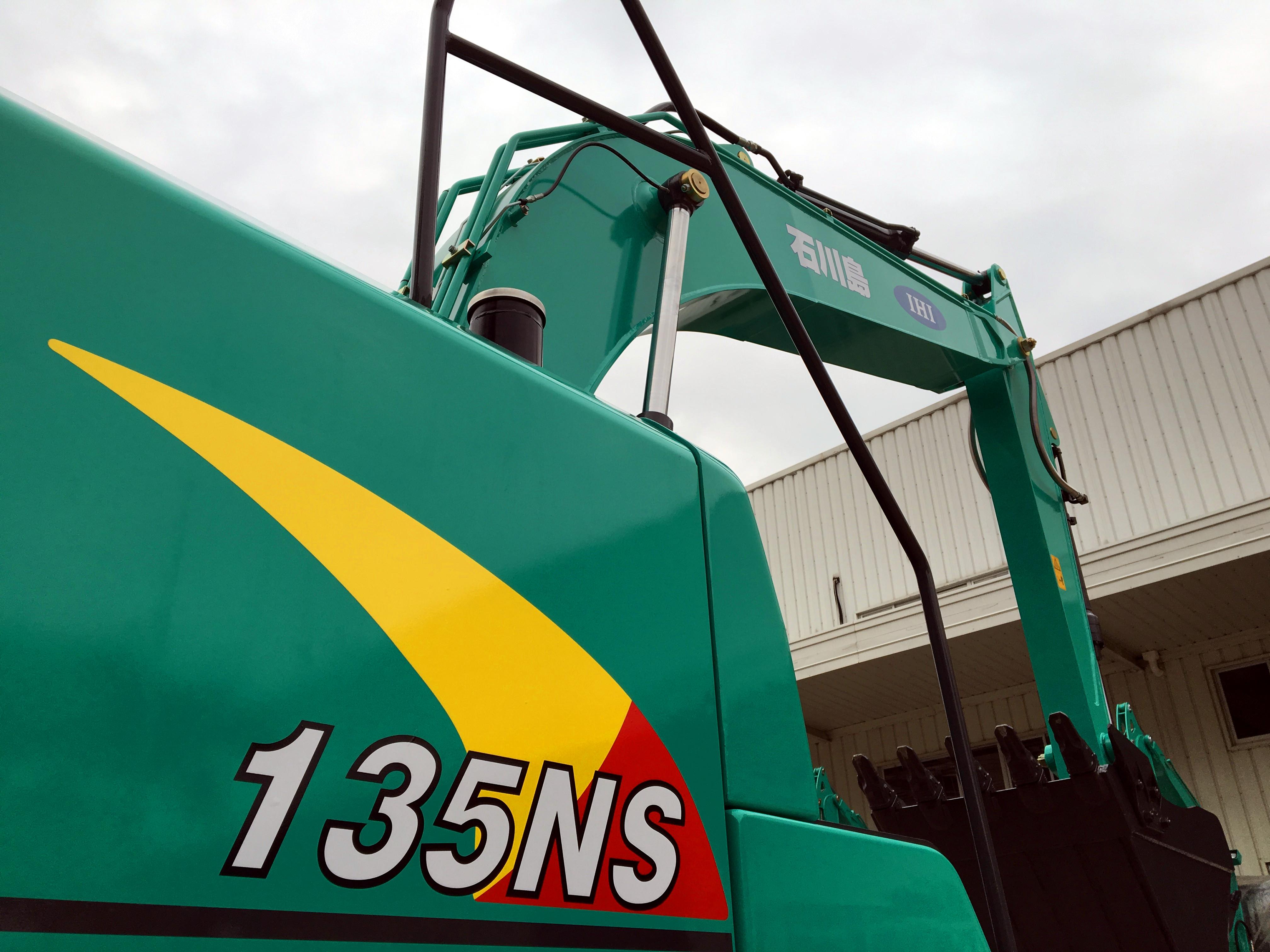 石川岛135NS挖掘机前连杆
